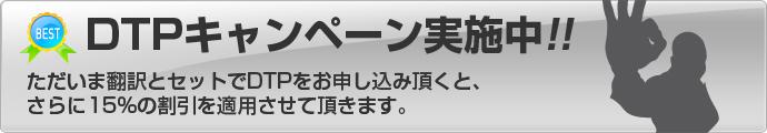 DTPキャンペーン実施中!